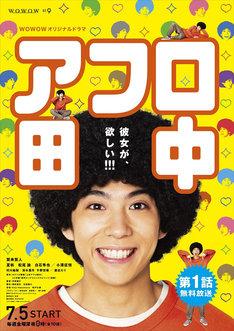 「WOWOWオリジナルドラマ アフロ田中」ポスタービジュアル