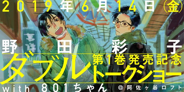 「『ダブル』第1巻発売記念トークショーwith801 ちゃん 漫画と演劇の夜」イメージ
