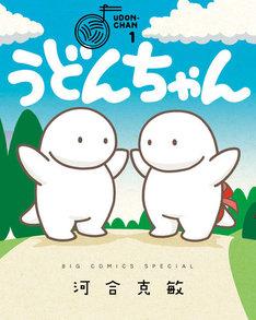 「うどんちゃん」1巻