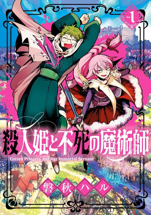「殺人姫と不死の魔術師」1巻