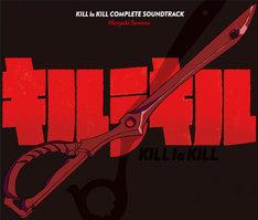 「『キルラキル』コンプリートサウンドトラック」ジャケット