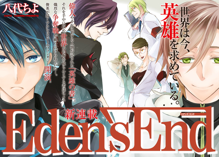 「Eden's End」第1話の扉ページ。