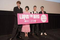 「LUPIN THE IIIRD 峰不二子の嘘」公開記念舞台挨拶の様子。左から宮野真守、沢城みゆき、小池健監督、浄園祐プロデューサー。