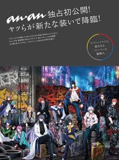 anan No.2152の「ヒプノシスマイク-Division Rap Battle-」特集扉。(c)マガジンハウス