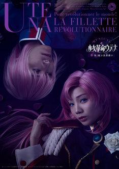 ミュージカル「少女革命ウテナ~深く綻ぶ黒薔薇の~」の第2弾キービジュアル。