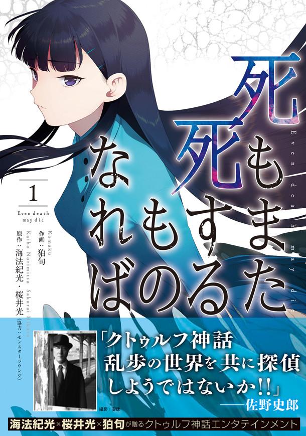https://cdnx.natalie.mu/media/news/comic/2019/0605/shimomata1-obitsuki_fixw_640_hq.jpg