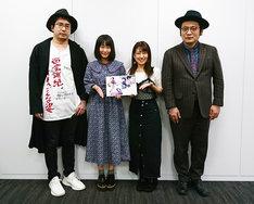 左から、安元洋貴、本宮佳奈、吉岡麻耶、海法紀光。