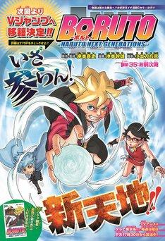 週刊少年ジャンプ28号に掲載された「BORUTO-ボルト- -NARUTO NEXT GENERATIONS-」の扉ページ。