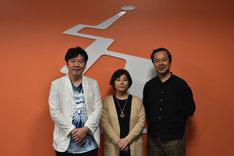 左から高橋光輝教授、永岡智佳監督、諏訪道彦プロデューサー。