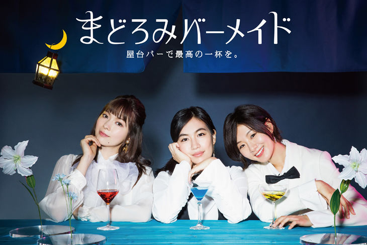 早川パオ「まどろみバーメイド」TVドラマ化、木竜麻生主演で