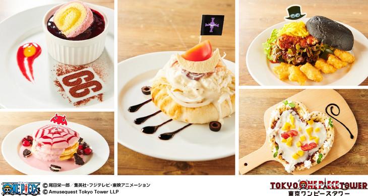 Cafe Mugiwaraに登場する新メニュー。