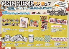 「ONE PIECE」ワノ国フェアで販売されるグッズ。