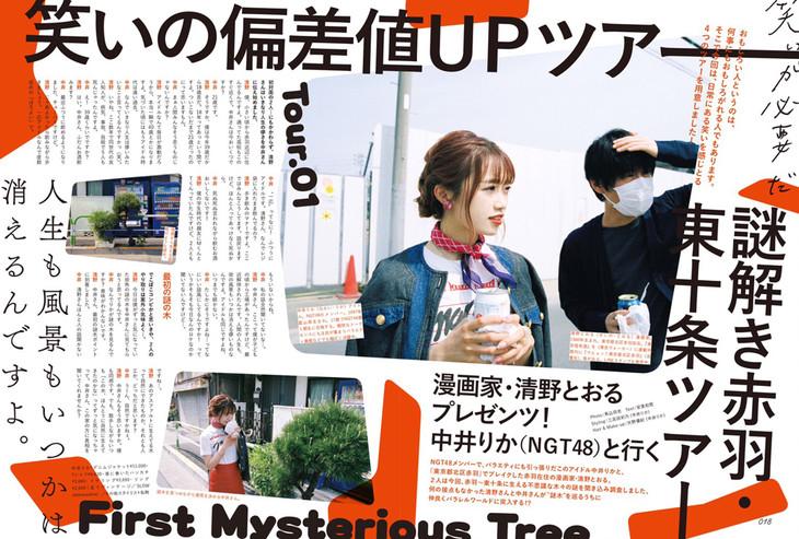 https://cdnx.natalie.mu/media/news/comic/2019/0613/190613_maybe_seino_nakai_fixw_730_hq.jpg
