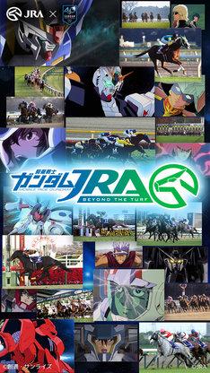 アニメ「機動戦士ガンダム」シリーズと日本中央競馬会(JRA)のコラボビジュアル。