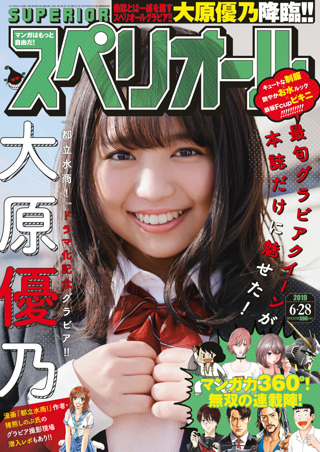 https://cdnx.natalie.mu/media/news/comic/2019/0614/190614_superior_fixw_640_hq.jpg