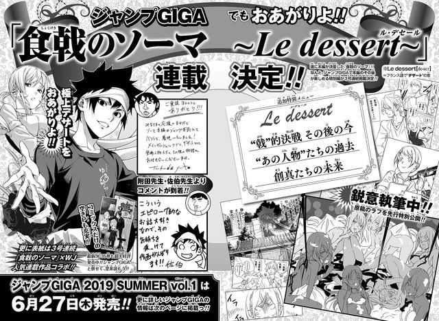 週刊少年ジャンプ29号に掲載された少年ジャンプGIGA 2019 SUMMERの告知ページ。(c)附田祐斗・佐伯俊/集英社