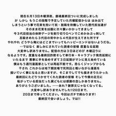 週刊少年ジャンプの公式Twitterに掲載された空知英秋のコメント。