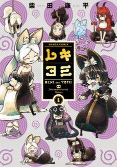 「レキヨミ」1巻