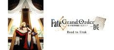 「Fate/Grand Order -絶対魔獣戦線バビロニア-展 Road to Uruk」ビジュアル