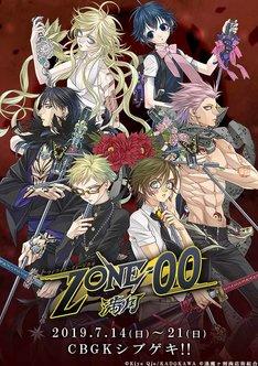 「トワイライト・ミュージカル ZONE-00 満月」のため、九条キヨが描き下ろしたイラスト。
