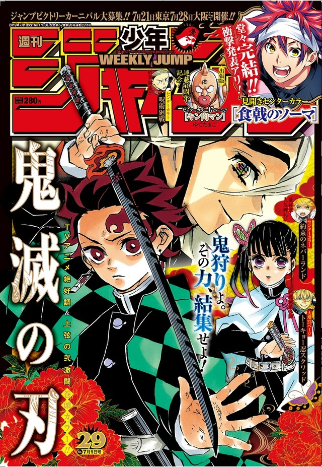 週刊少年ジャンプ29号 (c)週刊少年ジャンプ2019年29号/集英社