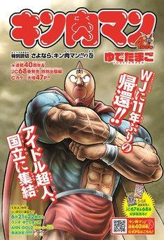 週刊少年ジャンプ29号に掲載された「キン肉マン」の扉ページ。(c)ゆでたまご/集英社