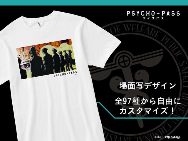 「PSYCHO-PASS サイコパス カスタマイズ Tシャツ ホワイト」