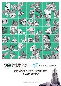 「デジモンアドベンチャー20周年展示inスカイガーデン」ポスタービジュアル