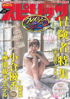 週刊ビッグコミックスピリッツ29号