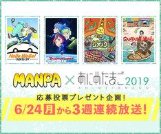 「MANPA×あにめたまご2019」