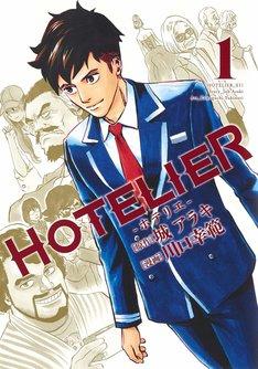「HOTELIER―ホテリエ―」1巻