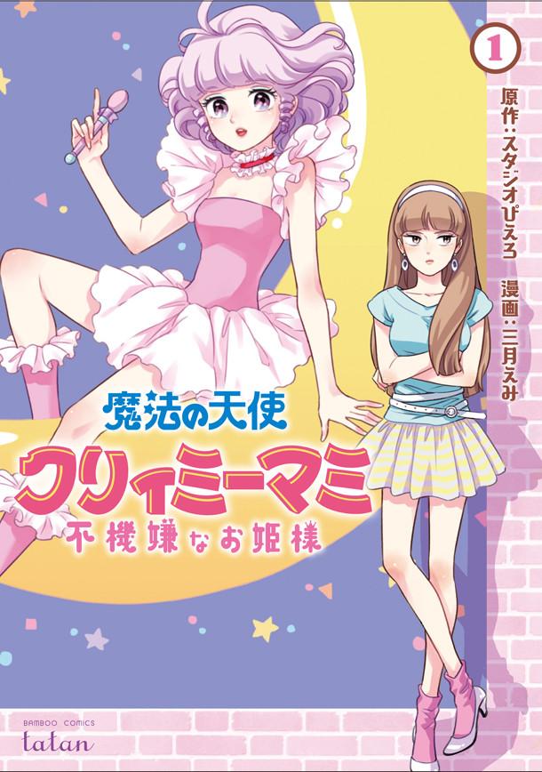 【漫画】「クリィミーマミ」マミの登場に焦る看板アイドル、綾瀬めぐみ主役のマンガ1巻
