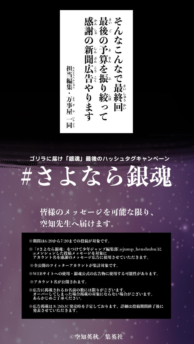 「ホントにホントでホントの完結記念! 『元気魂』キャンペーン」の告知画像。(c)空知英秋/集英社