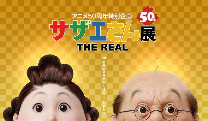 「サザエさん展 THE REAL」メインビジュアル