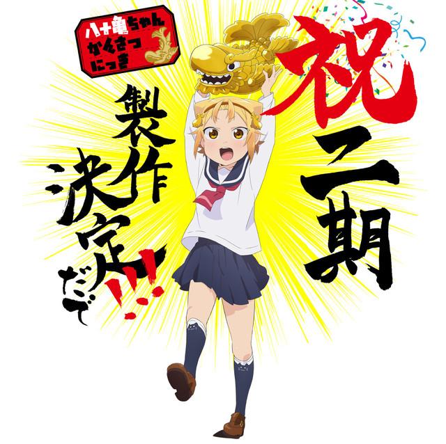 【アニメ】「八十亀ちゃん」2期製作決定!安藤正基「調理みそのように長く愛されたら」