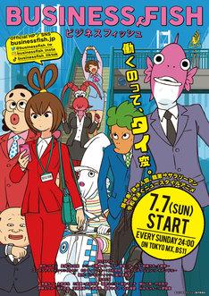 TVアニメ「ビジネスフィッシュ」ポスタービジュアル
