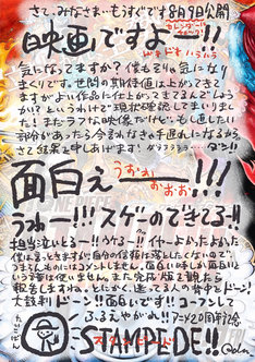 尾田栄一郎からの直筆コメント