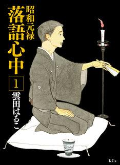 雲田はるこ「昭和元禄落語心中」1巻