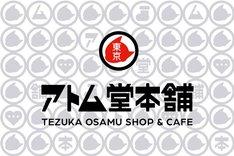 「アトム堂本舗 TEZUKA OSAMU SHOP & CAFE」ビジュアル