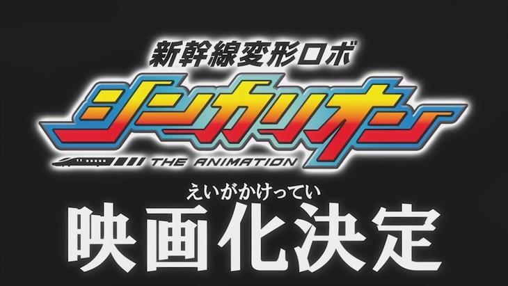 アニメ「新幹線変形ロボ シンカリオン」映画化決定ビジュアル