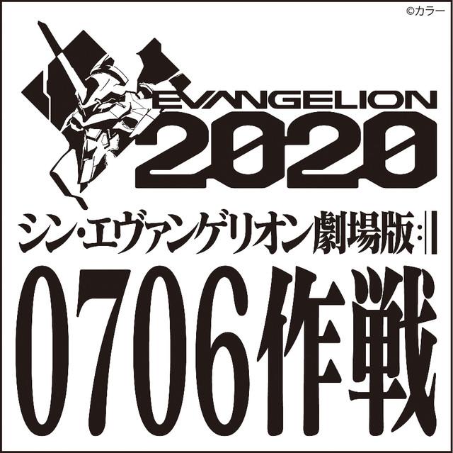 「『シン・エヴァンゲリオン劇場版』0706作戦」のロゴ。
