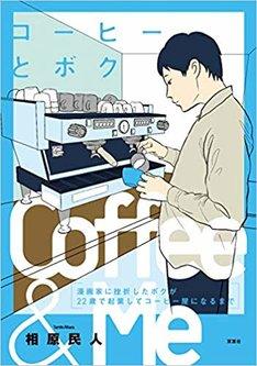 「コーヒーとボク 漫画家に挫折したボクが22歳で起業してコーヒー屋になるまで」
