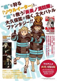 「炎炎ノ消防隊」と「ソウルイーター」のコラボポスター。