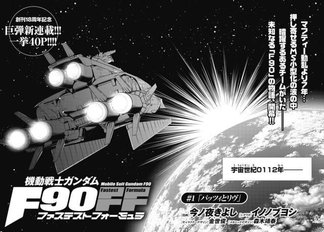 「機動戦士ガンダムF90 ファステストフォーミュラ」より。