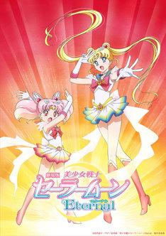 劇場版「美少女戦士セーラームーン Eternal」ティザービジュアル