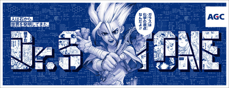 「実験する漫画展 AGC MEETS Dr.STONE」ビジュアル