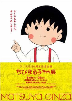 「アニメ化30周年記念 ちびまる子ちゃん展」のポスター。(c)さくらプロダクション/日本アニメーション