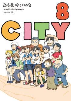 「CITY」8巻