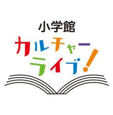「小学館カルチャーライブ!」のロゴ。