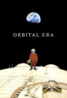 SF映画「ORBITAL ERA(オービタルエラ)」大友克洋描き下ろしのキービジュアル。